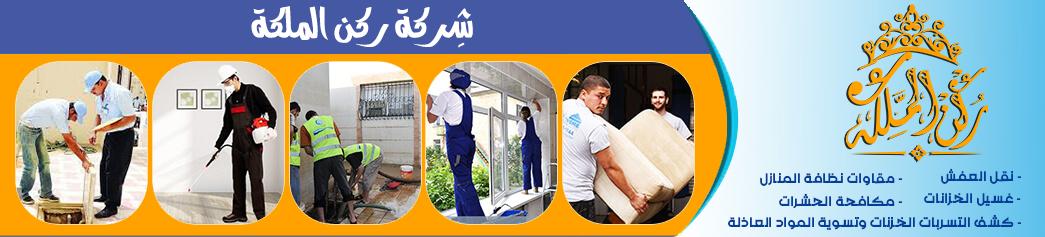 0548546205شركة ركن الملكة للخدمات المنزلية